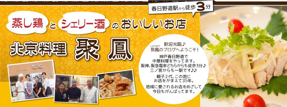 春日野道駅(阪急・阪神)より徒歩3分! 蒸し鶏とシェリー酒のおいしい店  中華料理 聚鳳☆しゅうほう☆